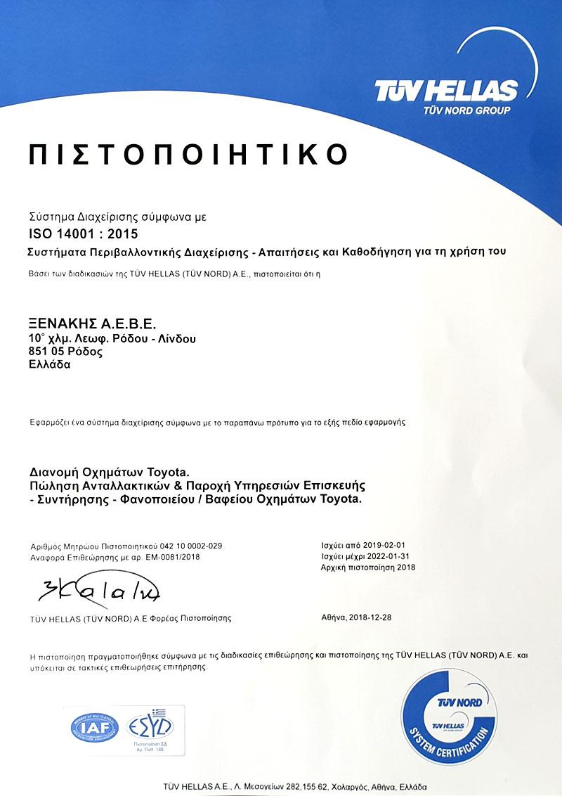 xenakis-pistopoiitiko-1
