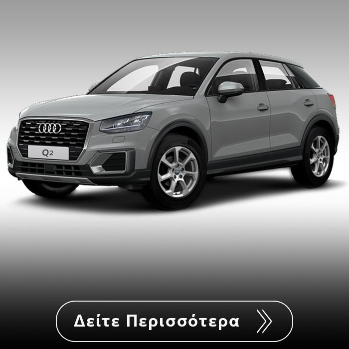 Audi-q2-2-xenakisautos