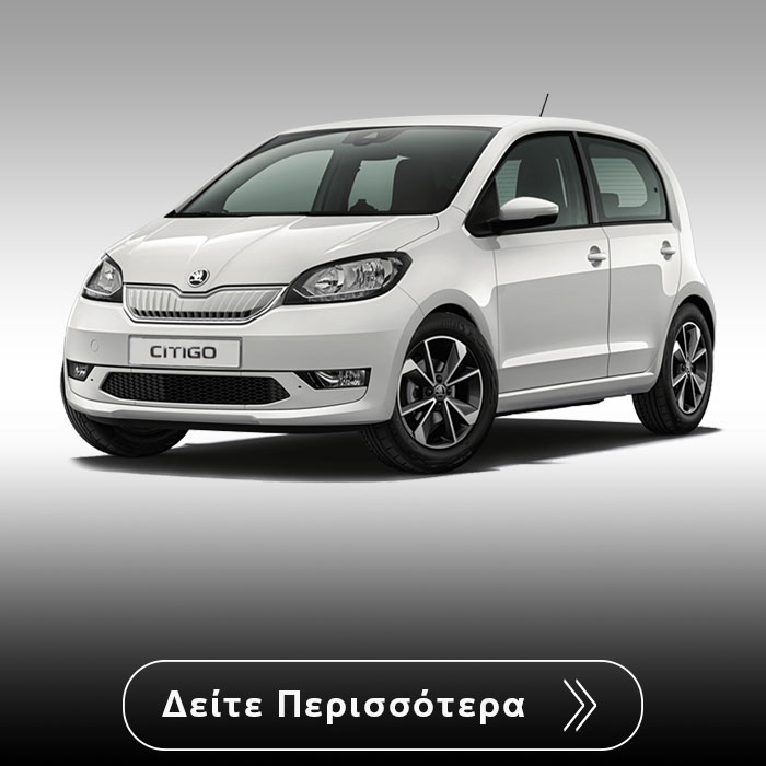skoda-citigo-xenakisautos