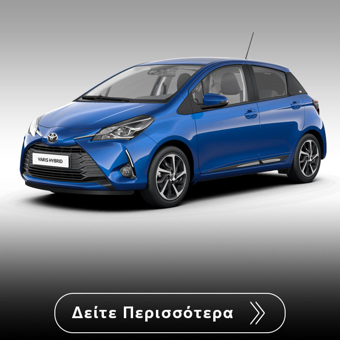 yaris-hybrid-xenakisautos