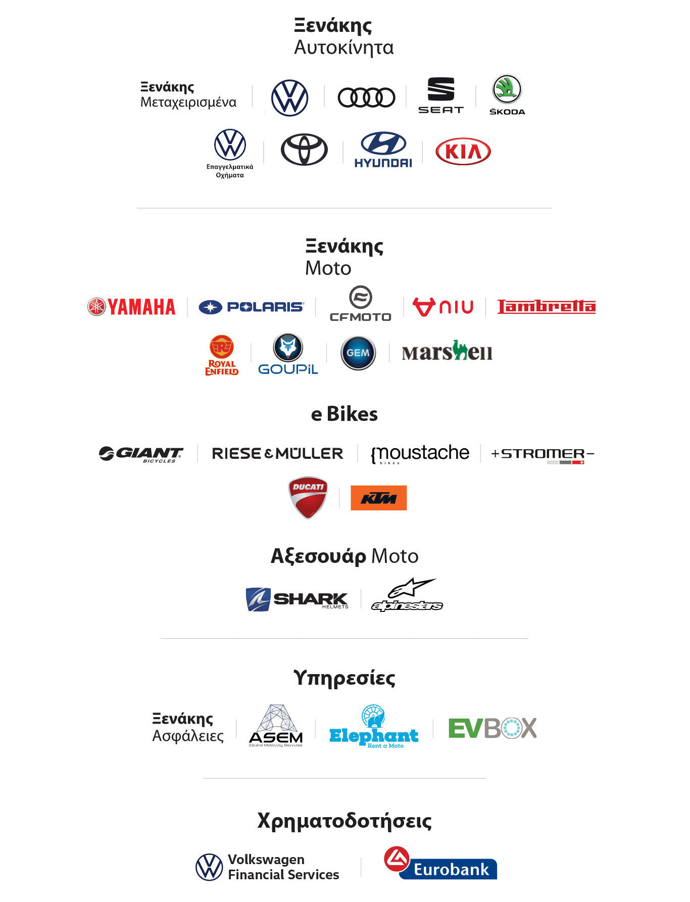 xenakis-logos-2020