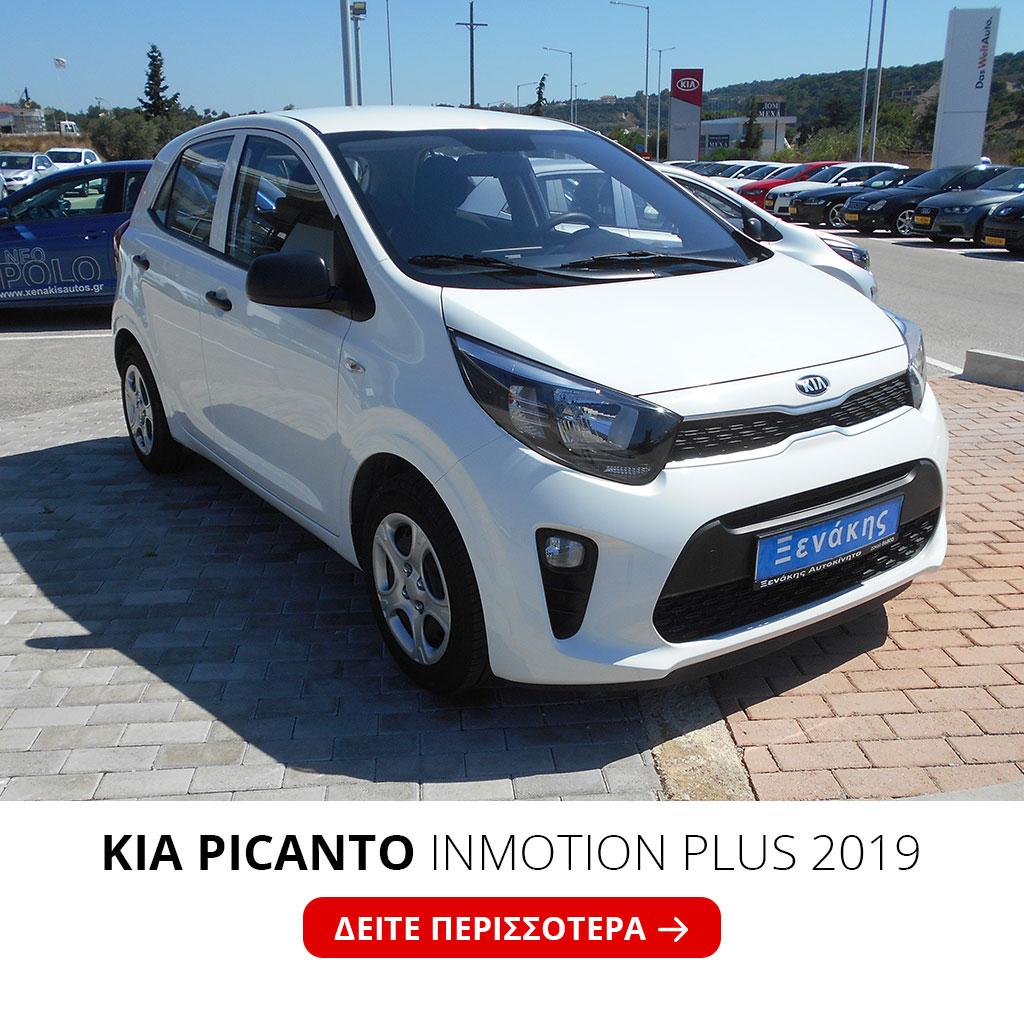 KIA PICANTO INMOTION PLUS 2019