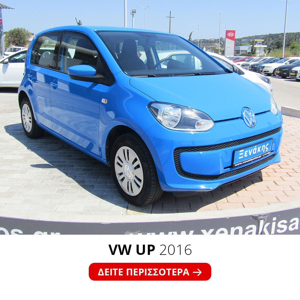 VW UP 2016