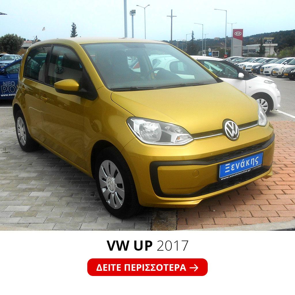 VW UP 2017