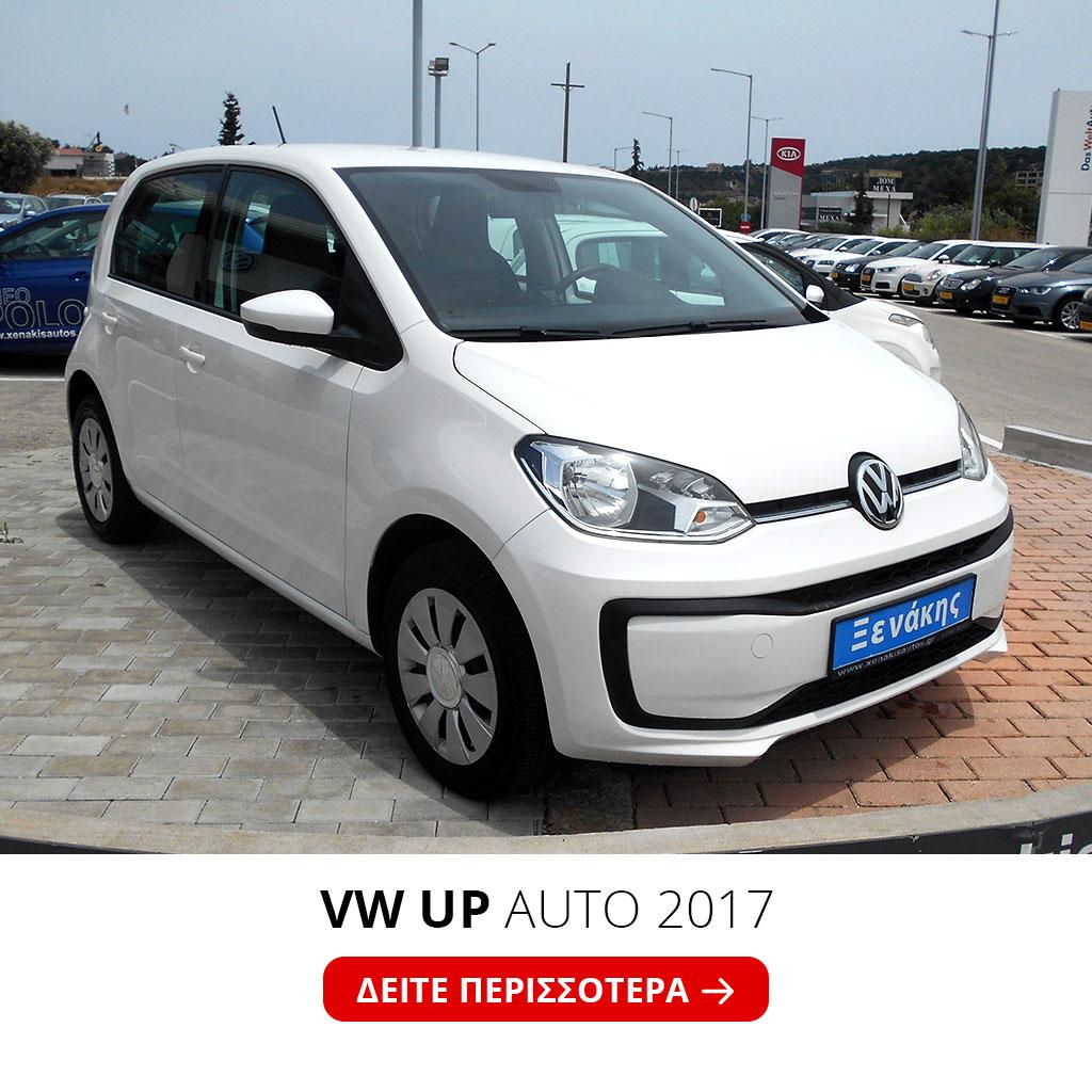 VW UP AUTO 2017