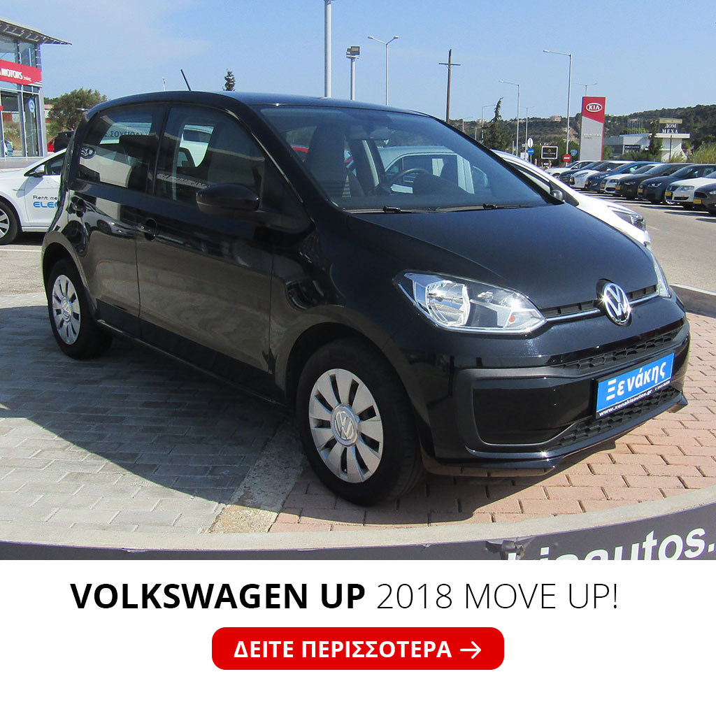 Volkswagen Up 2018 MOVE UP!