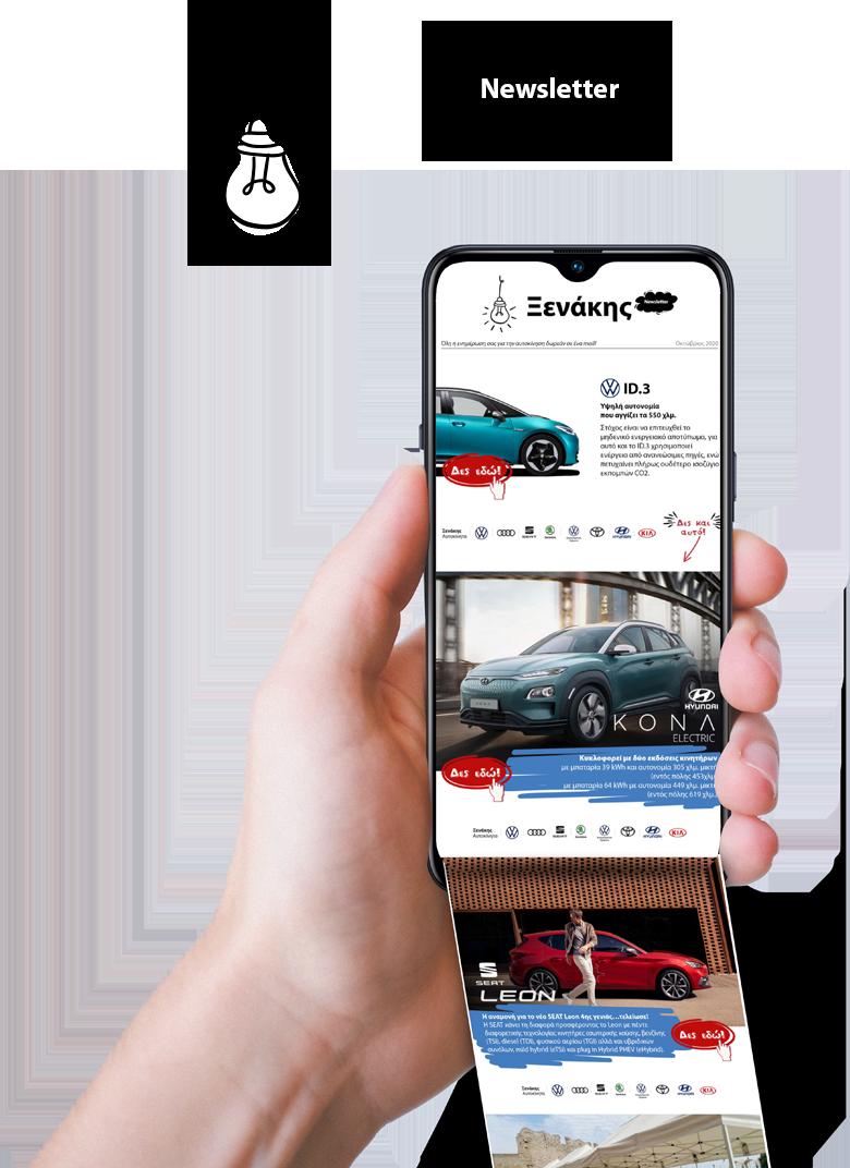 xenakisautos-mobile