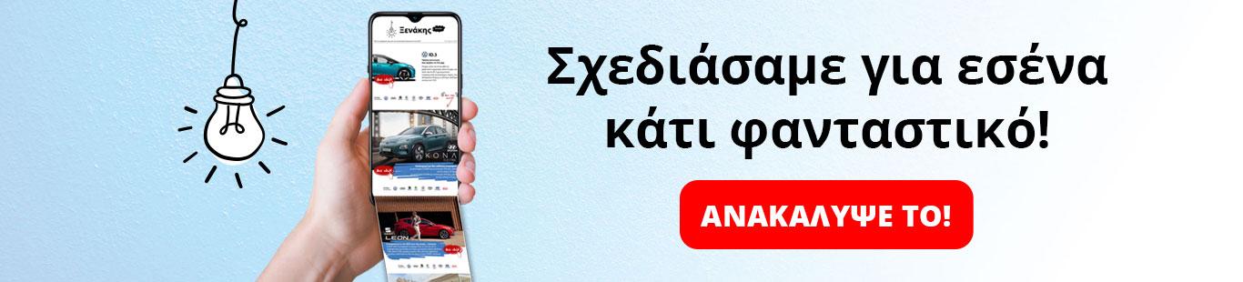 xenakisautos-newsletterbanner-home-smaller