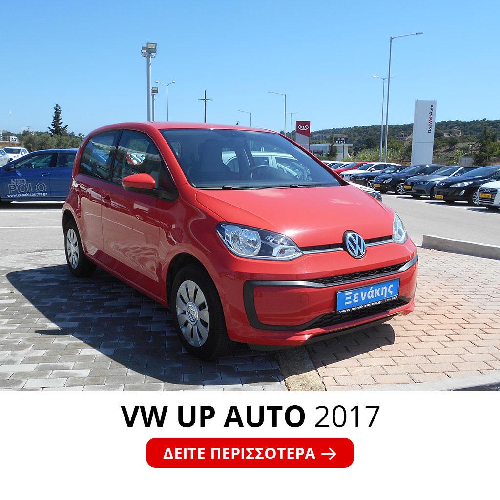 VW UP AUTO 2017_