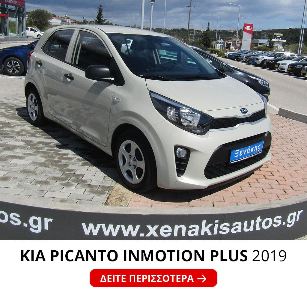 KIA-PICANTO-INMOTION-PLUS-2019