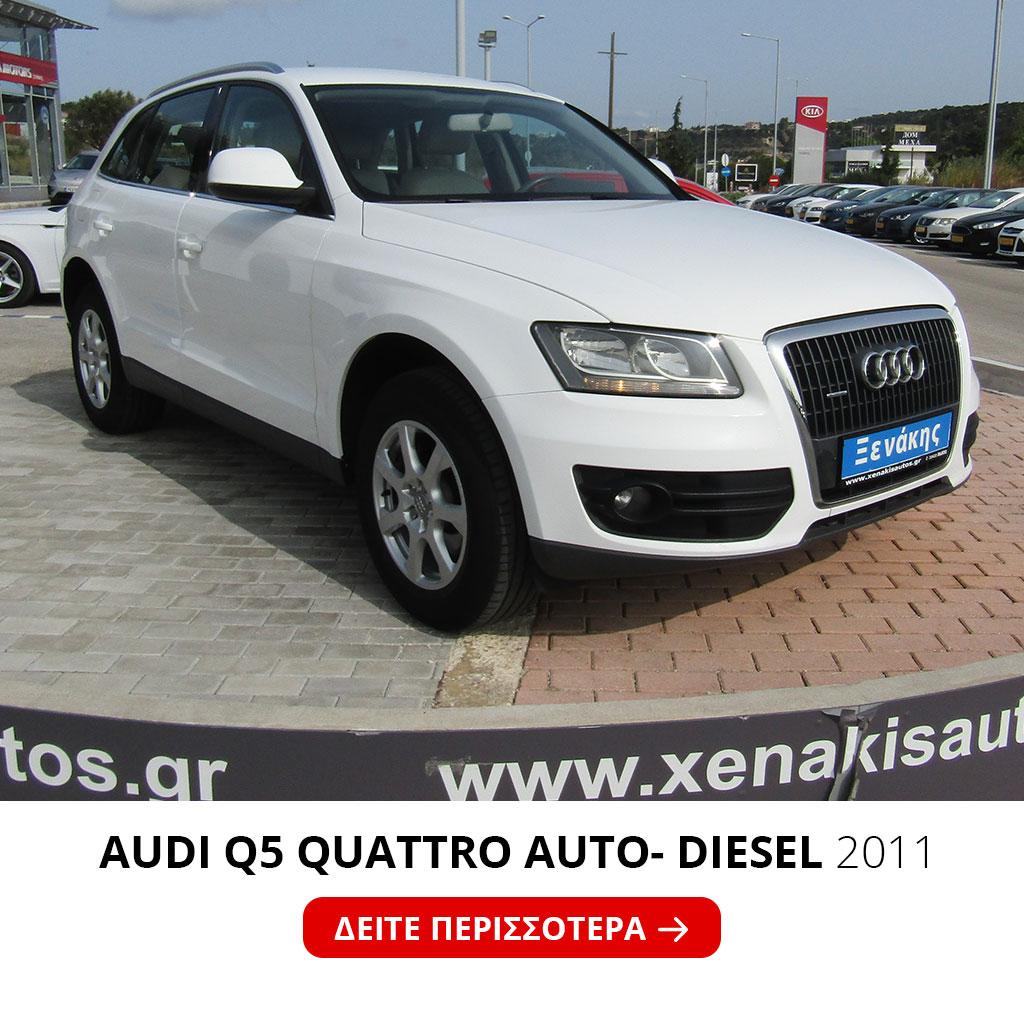4)_AUDI Q5 QUATTRO AUTO- DIESEL 2011