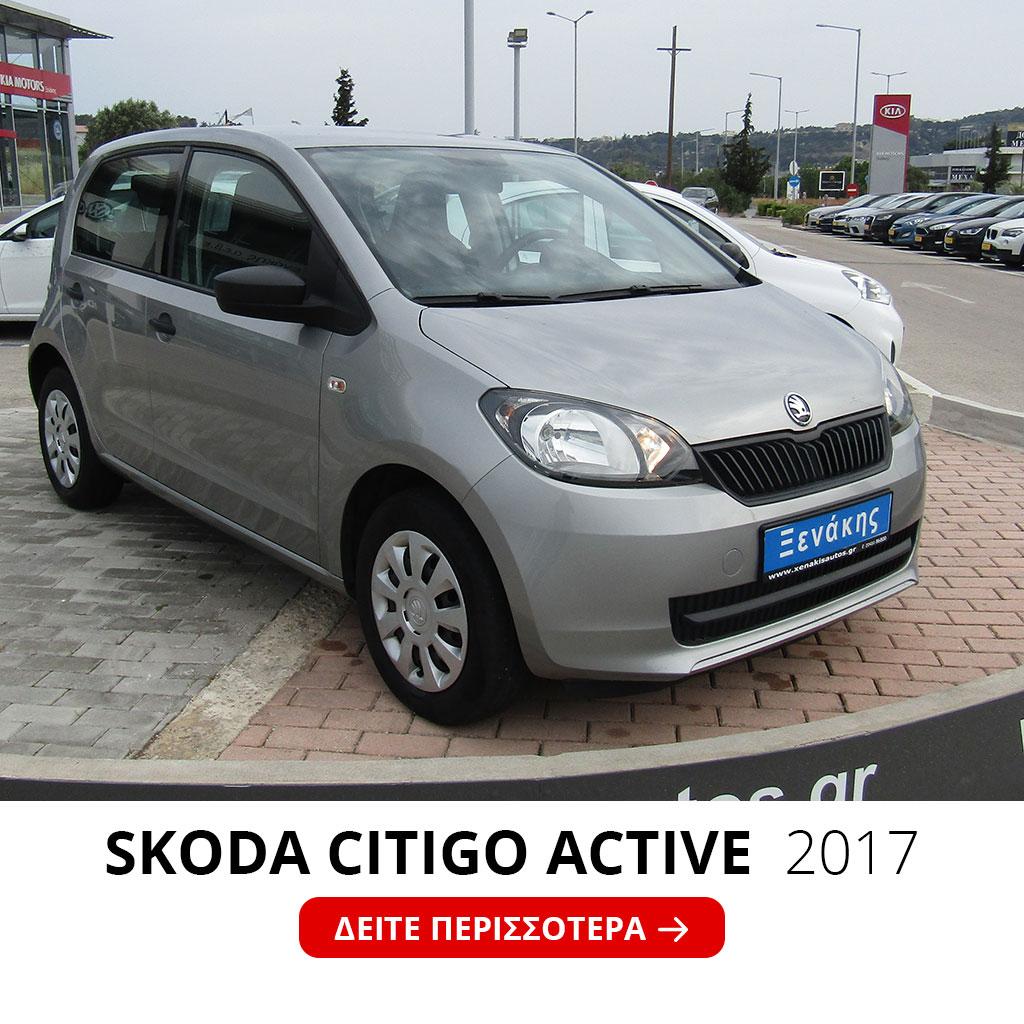 1)_SKODA CITIGO ACTIVE_